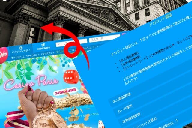 ベラジョンカジノの銀行送金の申請手順