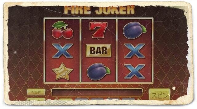 Fire Joker(ファイアジョーカー)