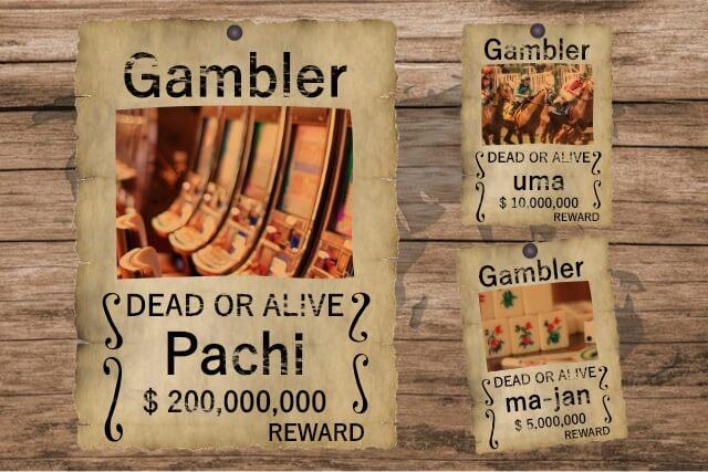 他のギャンブルと違法性を比較!