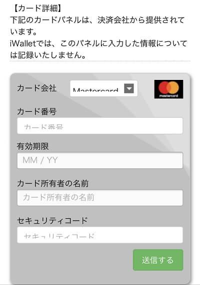 iWalletのMastercard入金