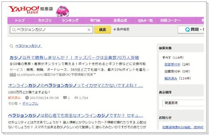 【口コミからの安全性①】Yahoo!知恵袋での評判