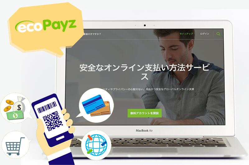 ecoPayz(エコペイズ)の登録方法