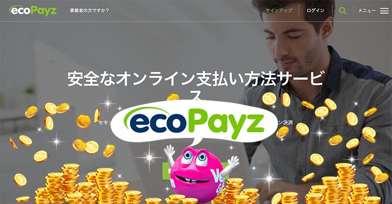 ベラジョンカジノからecoPayz(エコペイズ)に出金する手順