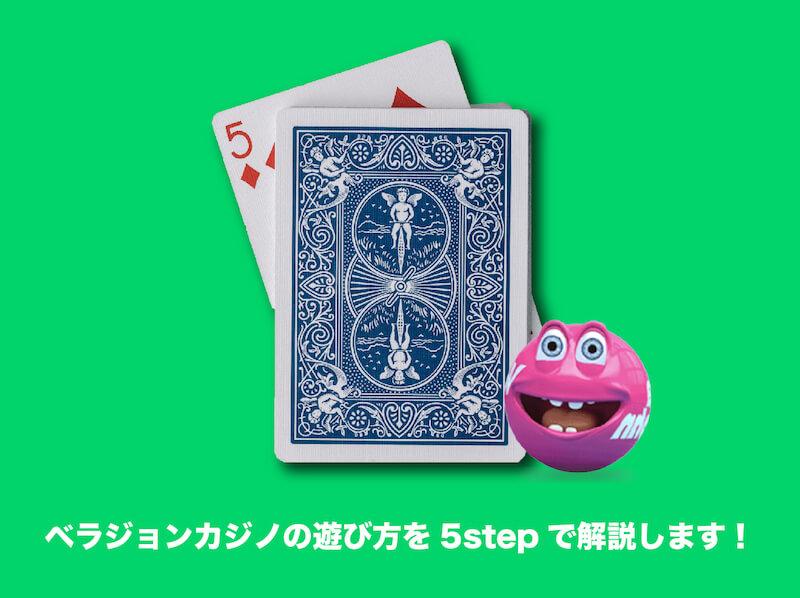 ベラジョンカジノで遊ぶ 大まかな手順