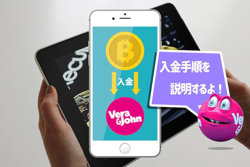 ベラジョンカジノにビットコインで入金する方法・手順