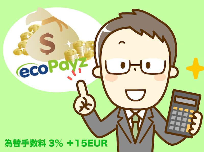 ecoPayz(エコペイズ)から国内の銀行に出金するときのコスト