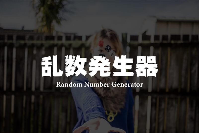 【ベラジョンカジノの評判②】精度の高い乱数発生機能(RNG)