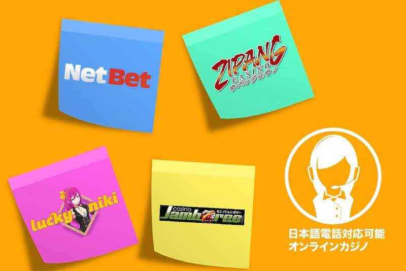 電話問い合わせができるオンラインカジノ一覧
