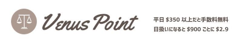 VenusPoint(ビーナスポイント)との比較