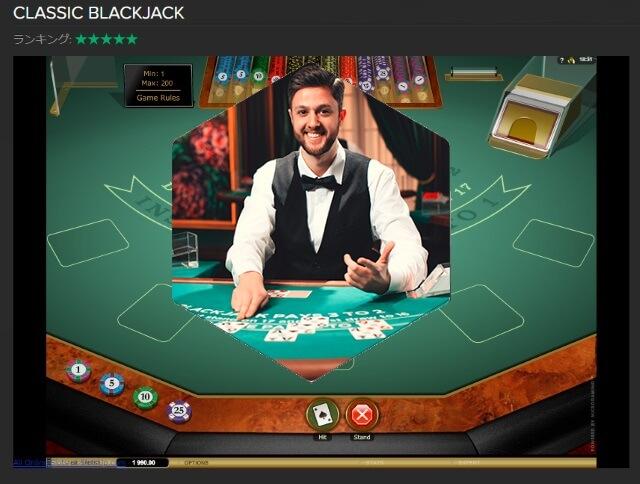 【経験者にオススメ】Classic BlackJack:クラシックブラックジャック