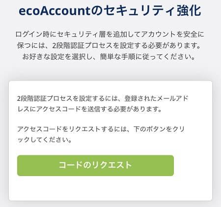 エコペイズ登録画像④
