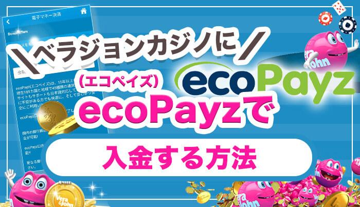 ベラジョンカジノにecoPayz(エコペイズ)で入金する方法