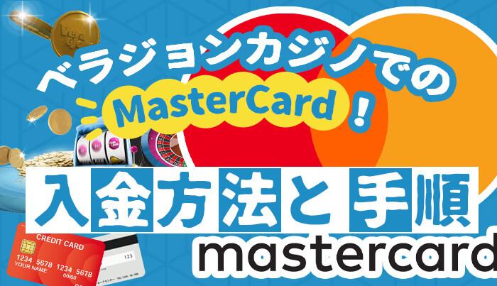 ベラジョンカジノでのMasterCard(マスターカード)入金方法と手順