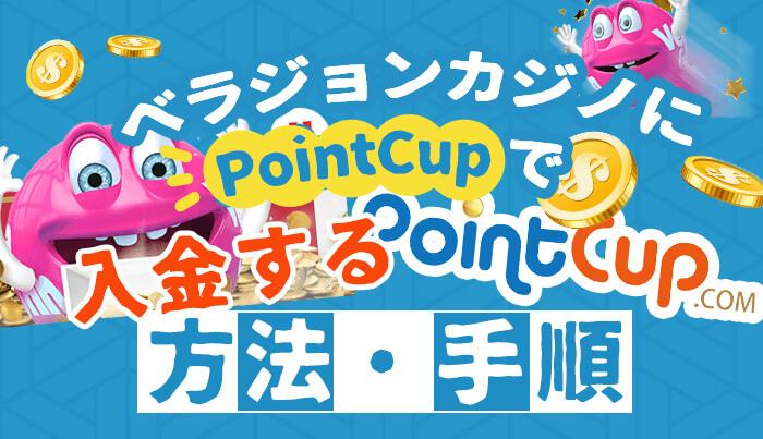 ベラジョンカジノにPointCup(ポイントカップ)で入金する方法と手順