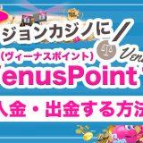 ベラジョンカジノにVenusPoint(ヴィーナスポイント)で入金・出金する方法
