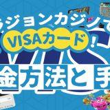 ベラジョンカジノでのVISAカード入金方法と手順