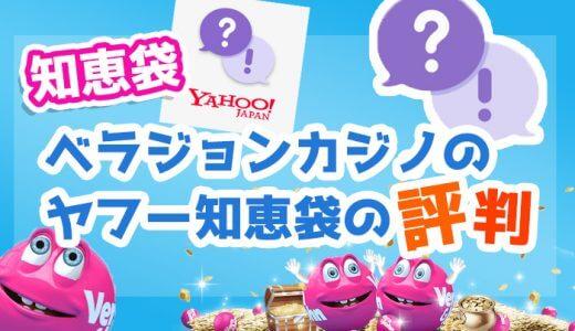 Yahoo知恵袋のベラジョンカジノQ&Aまとめ