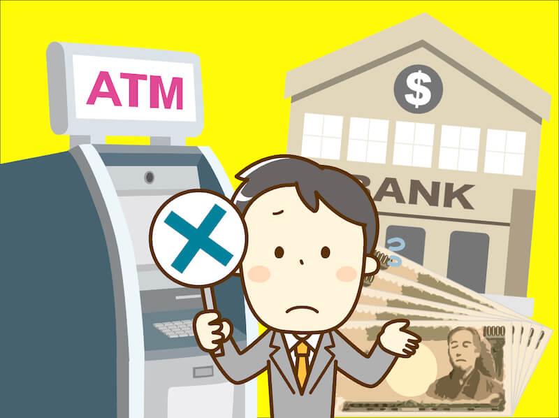 ベラジョンカジノは直接銀行振込で入金することはできない