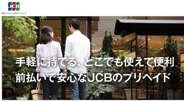 JCBのデビットカード