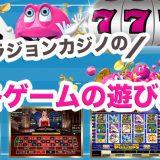 ベラジョンカジノの各ゲームの遊び方