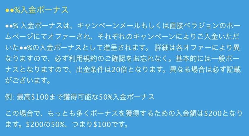 ××%の入金ボーナス