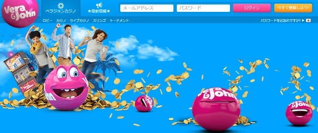 ベラジョンカジノをはじめとするオンラインカジノは楽しい!