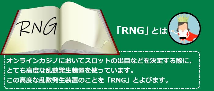ソフトウェアルーレットではRNGが稼働している