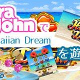 ベラジョンカジノでHawaiian Dream(ハワイアンドリーム)を遊ぼう♪