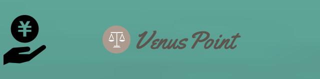 VenusPoint(ビーナスポイント)の手数料