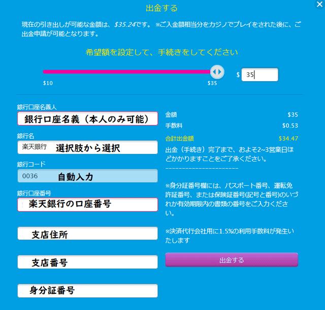 銀行送金の申請画面