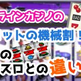 オンラインカジノのスロットの機械割!日本のパチスロとの違いは?