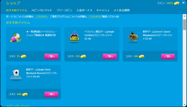 ベラジョンカジノのニックネーム変更画面