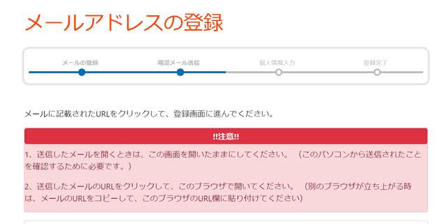 Wa-Fa(ワーファ)の登録画面