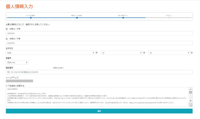 Wa-Fa(ワーファ)の個人情報入力画面