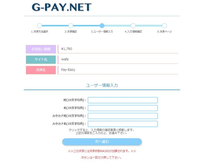 G-PAY.NETへの移転