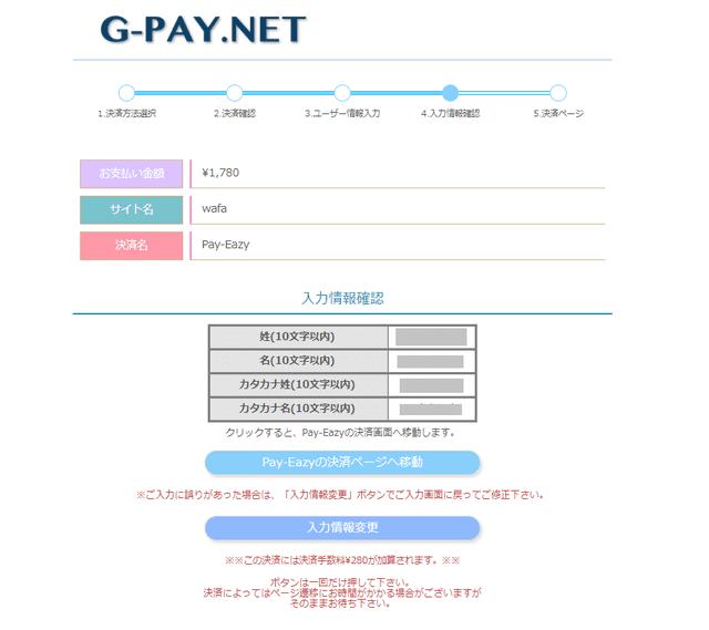 G-PAY.NETの決済代行