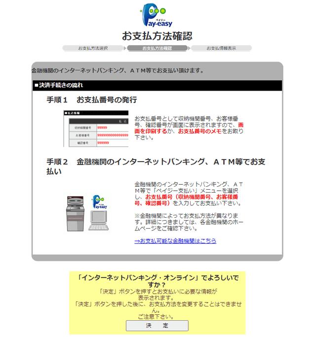 Wa-Fa(ワーファ)のインターネットバンキング