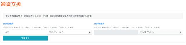 日本円からドルへの換金