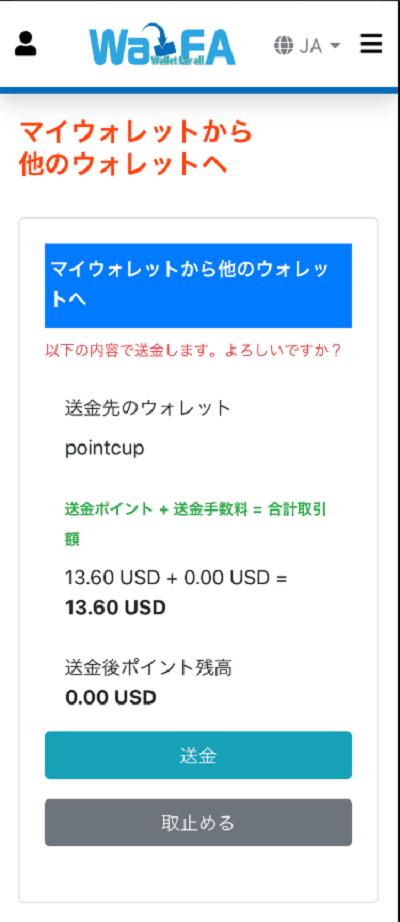 Wa-FaからPointCup(ポイントカップ)への送金