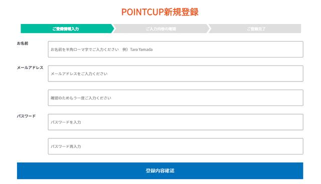 PointCup(ポイントカップ)の新規登録