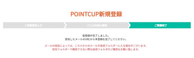 PointCup(ポイントカップ)の仮登録