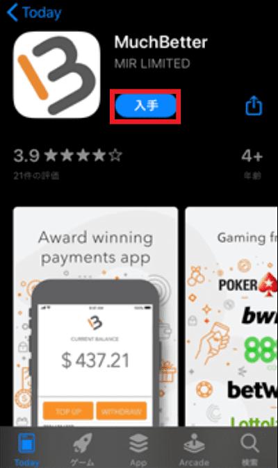 MuchBetter(マッチベター)のアプリインストール
