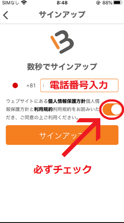MuchBetter(マッチベター)の電話番号入力画面