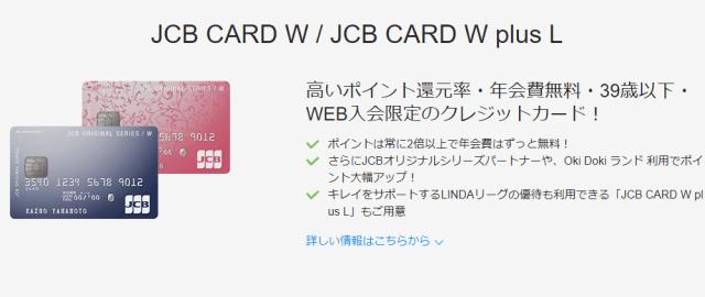 JCBカードでの入金方法