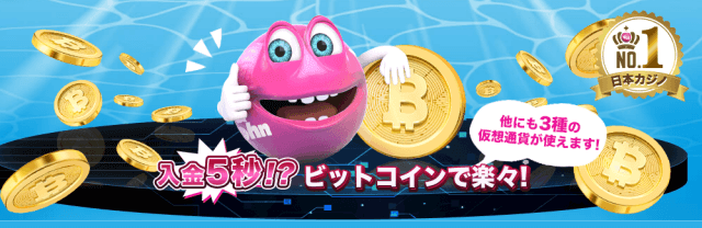 ベラジョンカジノに仮想通貨で入金する方法