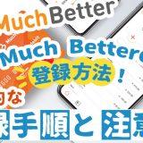 Much Better(マッチベター)の登録方法!具体的な登録手順と注意点