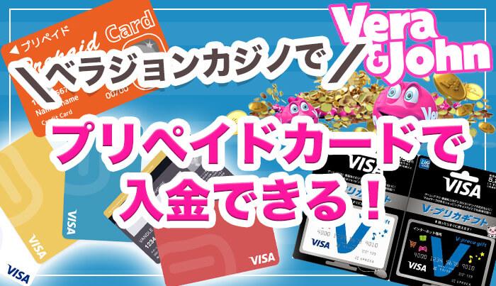 ベラジョンカジノはプリペイドカードで入金できる!