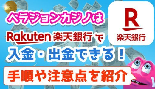 ベラジョンカジノは楽天銀行で入金・出金できる!手順や注意点を紹介