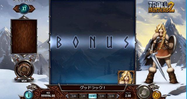 Troll Hunter2のボーナスステージ