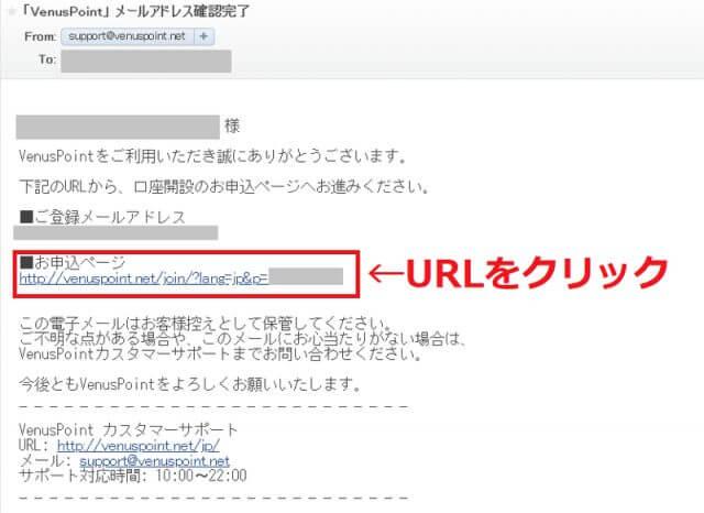VenusPoint(ヴィーナスポイント)のメールアドレス認証